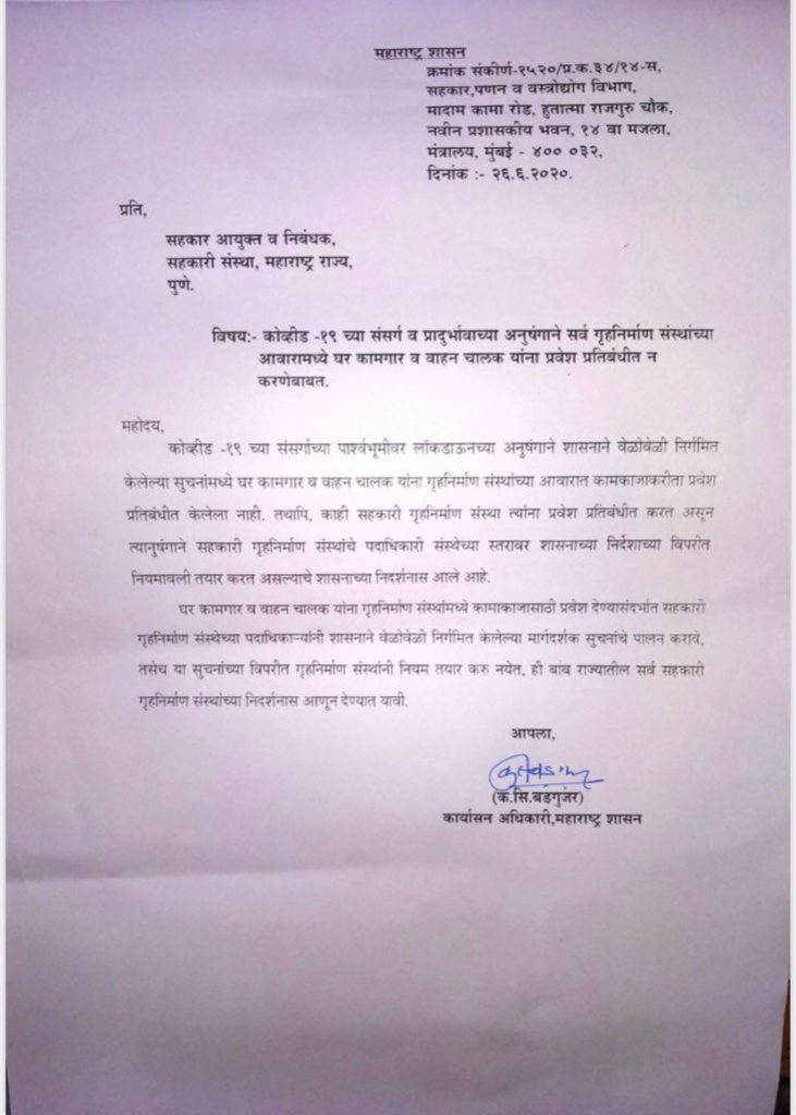A letter was issued by the govt to cooperative commissioner to instruct housing societies to not bar maids